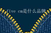 five cm是什么品牌-三思生活网
