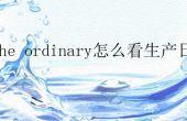 the ordinary怎么看生产日期-三思生活网