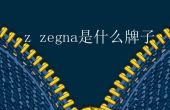 z zegna是什么牌子-三思生活网