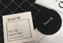 blankme是什么牌子 好用的国产小众品牌-三思生活网