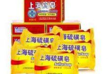上海药皂和硫磺皂有什么区别-三思生活网