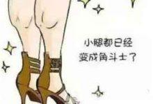穿高跟鞋小腿会变细吗-三思生活网