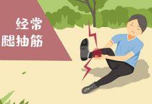 腿抽筋怎么办快速缓解-三思生活网