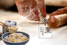 立冬和冬至哪个吃饺子-三思生活网