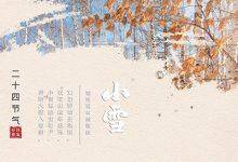 小雪节气的民俗-三思生活网
