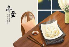 立冬吃饺子还是冬至日吃饺子-三思生活网