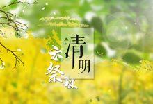 清明节是农历几月几日-三思生活网