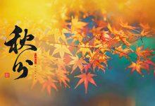 秋分是什么意思-三思生活网