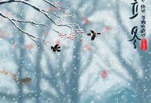 立冬节气的含义是什么-三思生活网