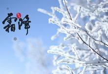 霜降节气的含义是什么-三思生活网