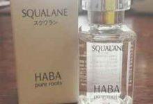 haba鲨烷油的功效与作用 haba鲨烷美容油的4大功效-三思生活网