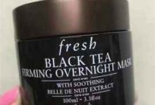 fresh黑茶面膜可以每天用吗-三思生活网