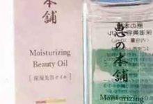 美容油可以当精华用吗 美容液、原液和精华液的区别-三思生活网