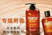 马丁洗发水是哪个国家的品牌-三思生活网
