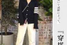 黑色毛衣搭配什么颜色的裤子-三思生活网