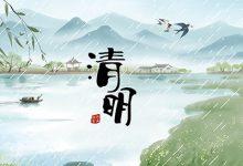 清明节是农历的哪一天 清明节的忌讳-三思生活网