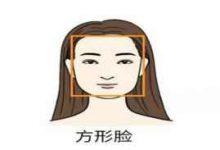 方脸如何改变脸型 方脸怎么变成瓜子脸-三思生活网