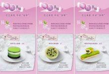 春日限定【胶原美味】,DHC x 喜市多联名甜品系列,活力上线!-三思生活网