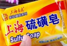 硫磺皂适合什么肤质用 角质层薄能用吗-三思生活网
