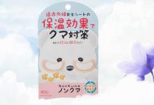 日本小熊红外线发热眼贴效果如何 怎么使用-三思生活网