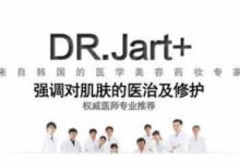 dr.jart蒂佳婷是哪个国家的 属于什么档次-三思生活网