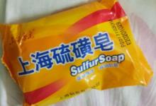 硫磺皂会致失明吗 吃了会中毒吗-三思生活网