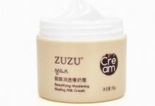 zuzu爆奶霜怎么用 晚上能用吗-三思生活网