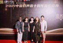音乐盛典,唱响三亚!2021《中国好声音》十周年音乐盛典巅峰之夜成功举办-三思生活网