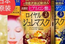 高丝黄金果冻面膜使用方法 用完要洗吗-三思生活网