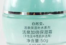 自然堂素颜霜需要卸妆吗 透水光素颜霜价格是多少-三思生活网