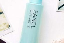 fancl芳珂卸妆油的使用方法 fancl卸妆油能用多久-三思生活网