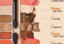 爱丽小屋西柚盘有哪些色号 爱丽小屋西柚盘多少钱-三思生活网