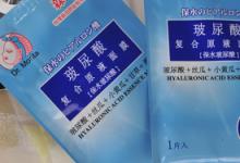 森田药妆面膜的使用方法 用完要不要洗脸-三思生活网