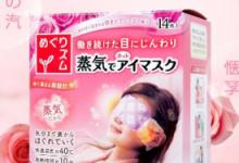 花王蒸汽眼罩价格多少钱   使用方法有哪些-三思生活网