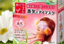 花王蒸汽眼罩哪款味道好用   会膨胀吗-三思生活网