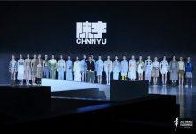 2021盛泽时尚周——艺术+技术,打造兼具时尚与实用的品质设计-三思生活网