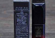 cpb肌肤之钥黑管唇釉15和16试色 17和18试色对比-三思生活网