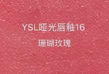 ysl16哑光唇釉是什么颜色 ysl16哑光唇釉试色-三思生活网