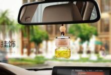车载香水放哪里最好 车载香水能擦身体吗-三思生活网