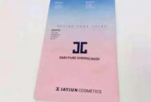 jayjun蜜光系列面膜孕妇可以用吗 价格是多少-三思生活网