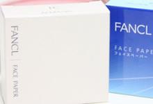 fancl吸油纸多少钱    怎么用-三思生活网