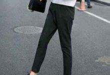 烟管裤适合什么身材穿 和哈伦裤的区别-三思生活网