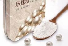 珍珠粉吃多久才有效果 珍珠粉吃了有副作用吗-三思生活网
