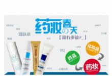 药妆的品牌有哪些  分类是哪些-三思生活网